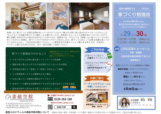 チラシ家づくり勉強会R3年5月-2.png