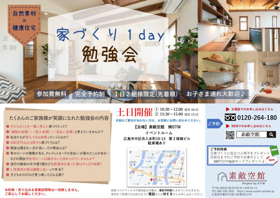 チラシ家づくり勉強会 土日開催-1.png
