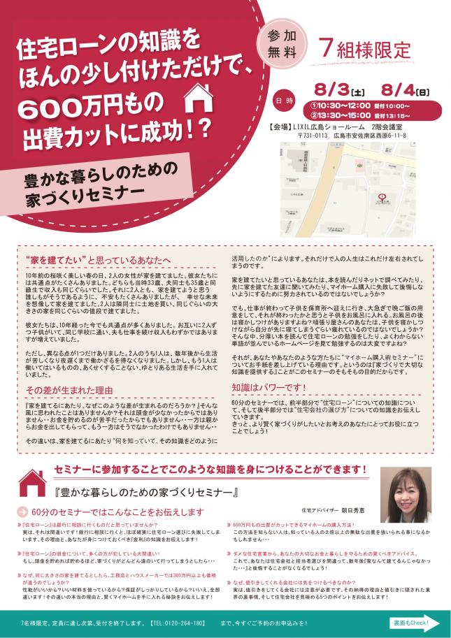 資金計画セミナーomote3-1.png
