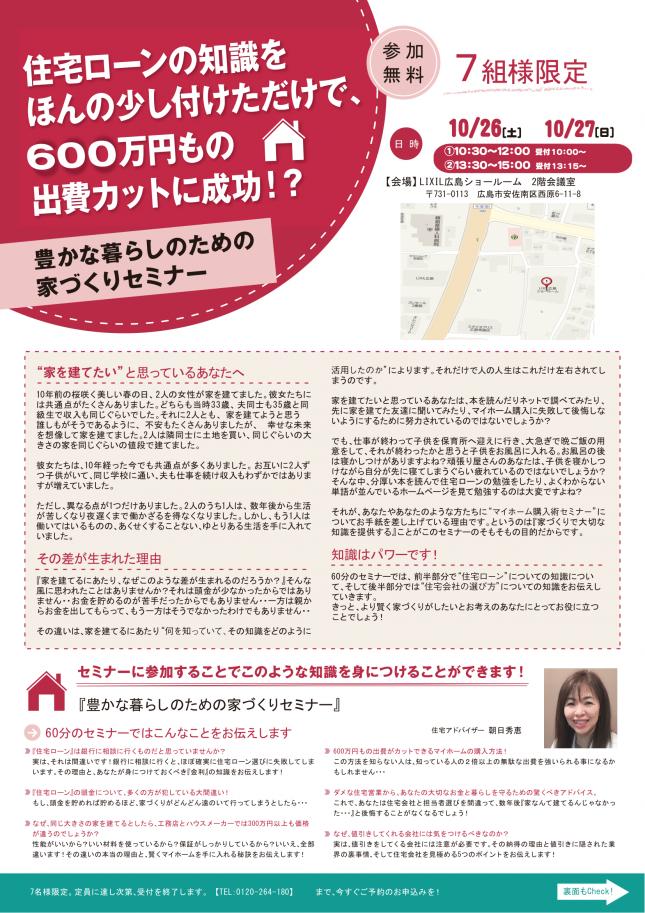 資金計画セミナーomote5-1.png